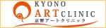 京野アートクリニック